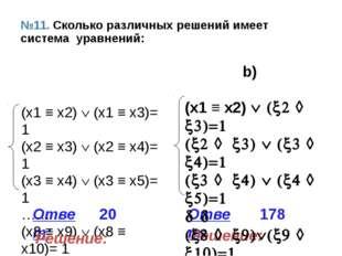 №18. Сколько различных решений имеет система уравнений: Ответ: 3 Решение: