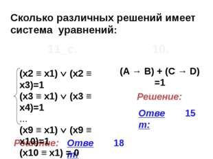 (x1  x2)  (x2  x3)  (x3  x4) = 1 (у1  у2)  (у2  у3)  (у3  у4) =1