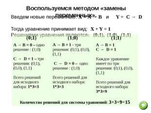 (x1  x2)(x2  x3)(x3  x4) = 1 (у1  у2) ( у2  у3)  (у3  у4)=1 (x1