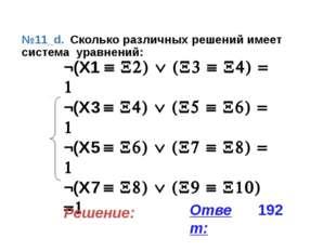 Литература: 1. Поляков К.Ю., Системы логических уравнений, Информатика, №14-2