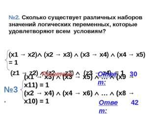 №2. Сколько существует различных наборов значений логических переменных, кото