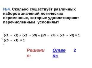 См. решение задачи № 11 d. Только в нашем случае количество переменных шесть