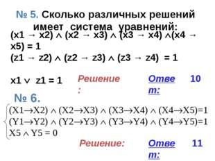 № 7. Сколько различных решений имеет система логических уравнений: (X1  X2)