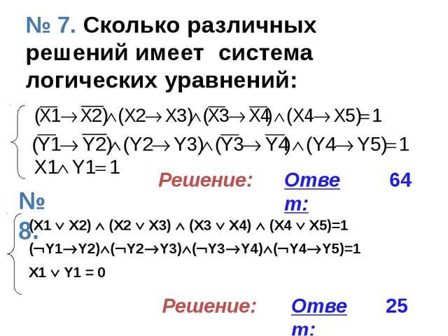 Сколько различных решений имеет система уравнений: Ответ: 18 Решение: (x2 ≡ x...