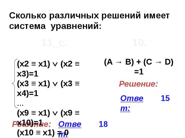 (x1  x2)  (x2  x3)  (x3  x4) = 1 (у1  у2)  (у2  у3)  (у3  у4) =1...