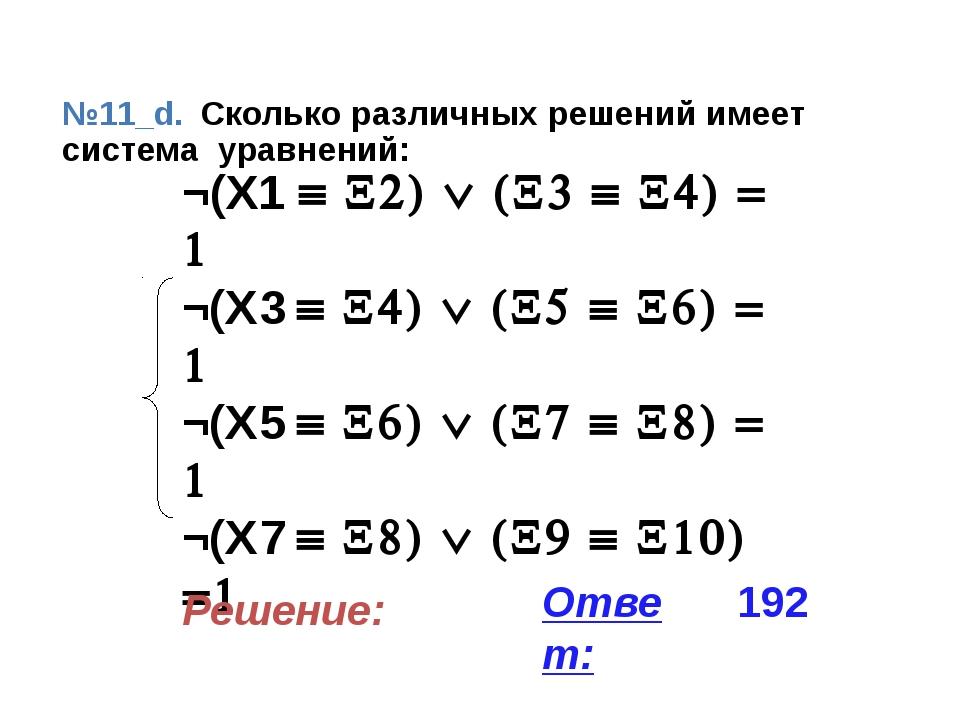 Литература: 1. Поляков К.Ю., Системы логических уравнений, Информатика, №14-2...