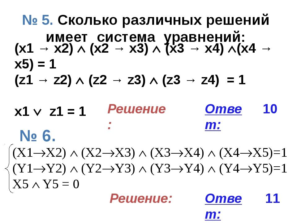 № 7. Сколько различных решений имеет система логических уравнений: (X1  X2)...