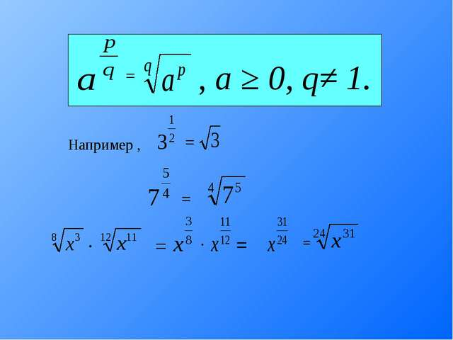 = , a ≥ 0, q≠ 1. Например , = = · = · =