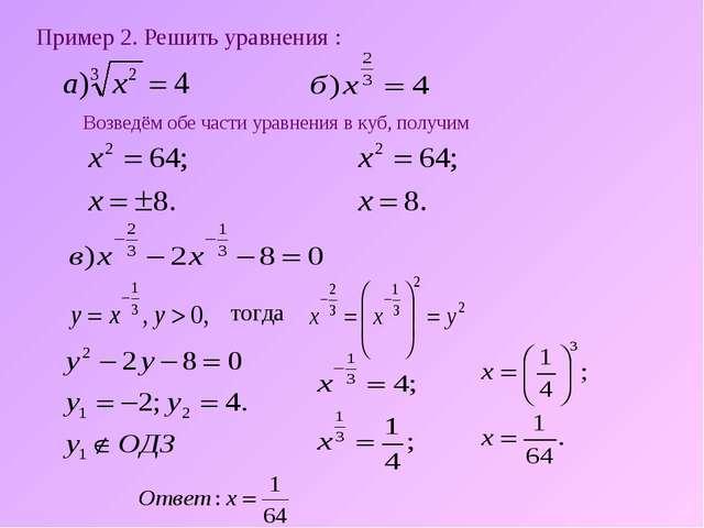 Пример 2. Решить уравнения : Возведём обе части уравнения в куб, получим тогда