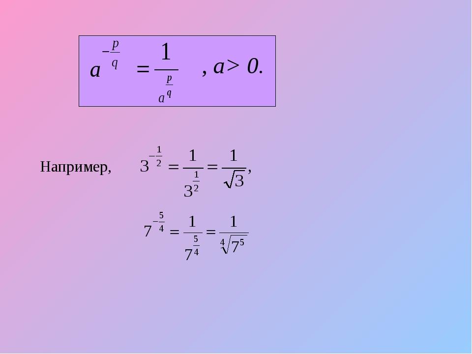 , a> 0. Например,