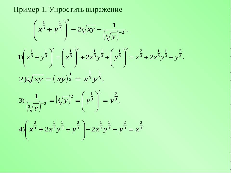 Пример 1. Упростить выражение