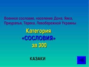 Военное сословие, население Дона, Яика, Приуралья, Терека, Левобережной Украи