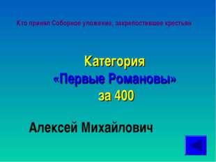 Кто принял Соборное уложение, закрепостившее крестьян Категория «Первые Роман