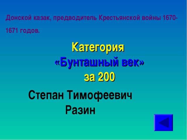 Донской казак, предводитель Крестьянской войны 1670-1671 годов. Категория «Бу...