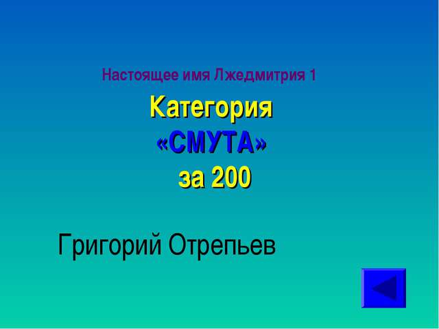 Настоящее имя Лжедмитрия 1 Категория «СМУТА» за 200 Григорий Отрепьев