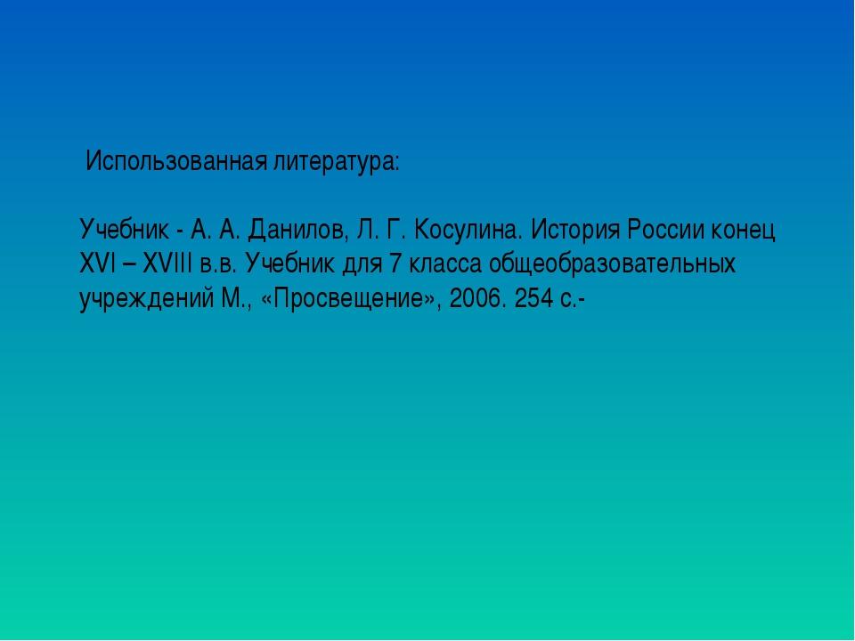 Использованная литература: Учебник - А. А. Данилов, Л. Г. Косулина. История...