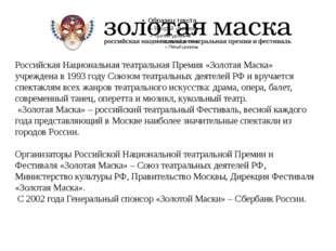 Российская Национальная театральная Премия «Золотая Маска» учреждена в 1993