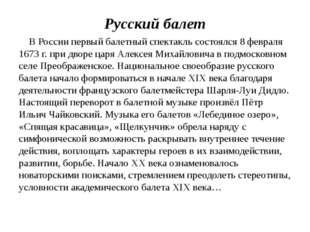 Русский балет В России первый балетный спектакль состоялся 8 февраля 1673 г.