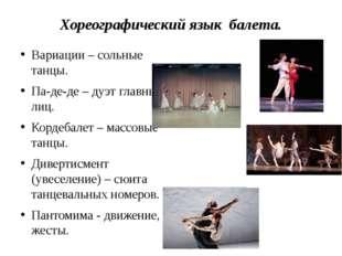 Хореографический язык балета. Вариации – сольные танцы. Па-де-де – дуэт главн