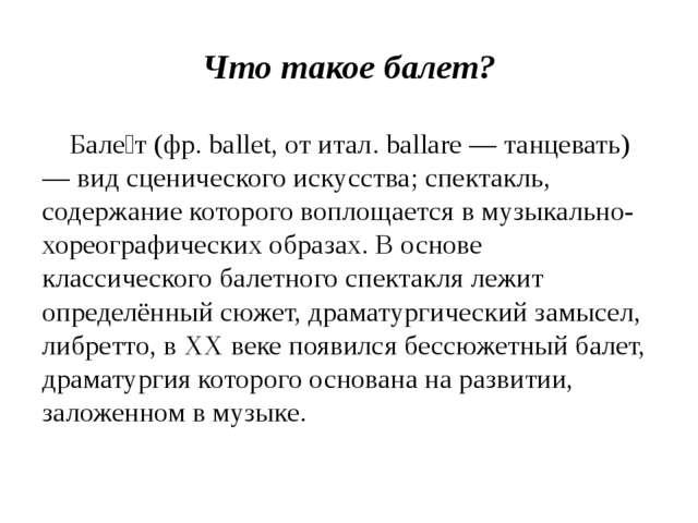 Что такое балет? Бале́т (фр. ballet, от итал. ballare — танцевать) — вид сцен...