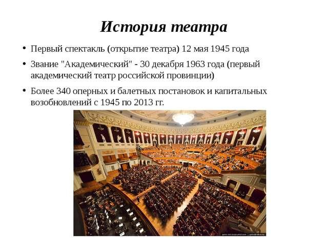 """История театра Первый спектакль (открытие театра) 12 мая 1945 года Звание """"Ак..."""