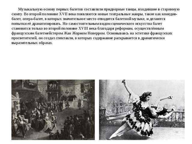 Музыкальную основу первых балетов составляли придворные танцы, входившие в с...