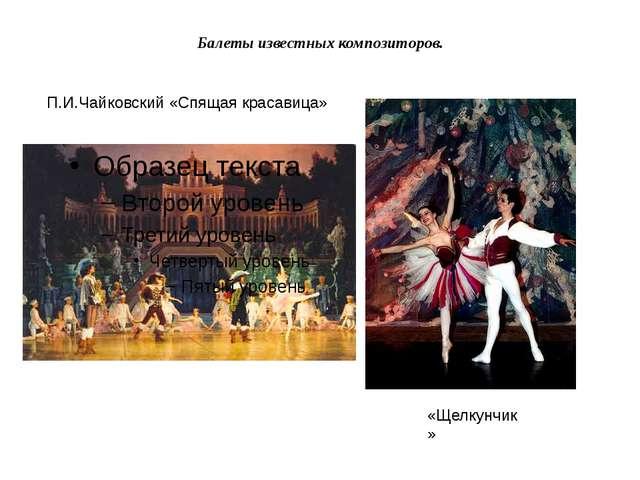 Балеты известных композиторов. П.И.Чайковский «Спящая красавица» «Щелкунчик»