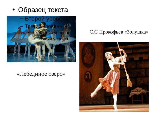 «Лебединое озеро» С.С Прокофьев «Золушка»