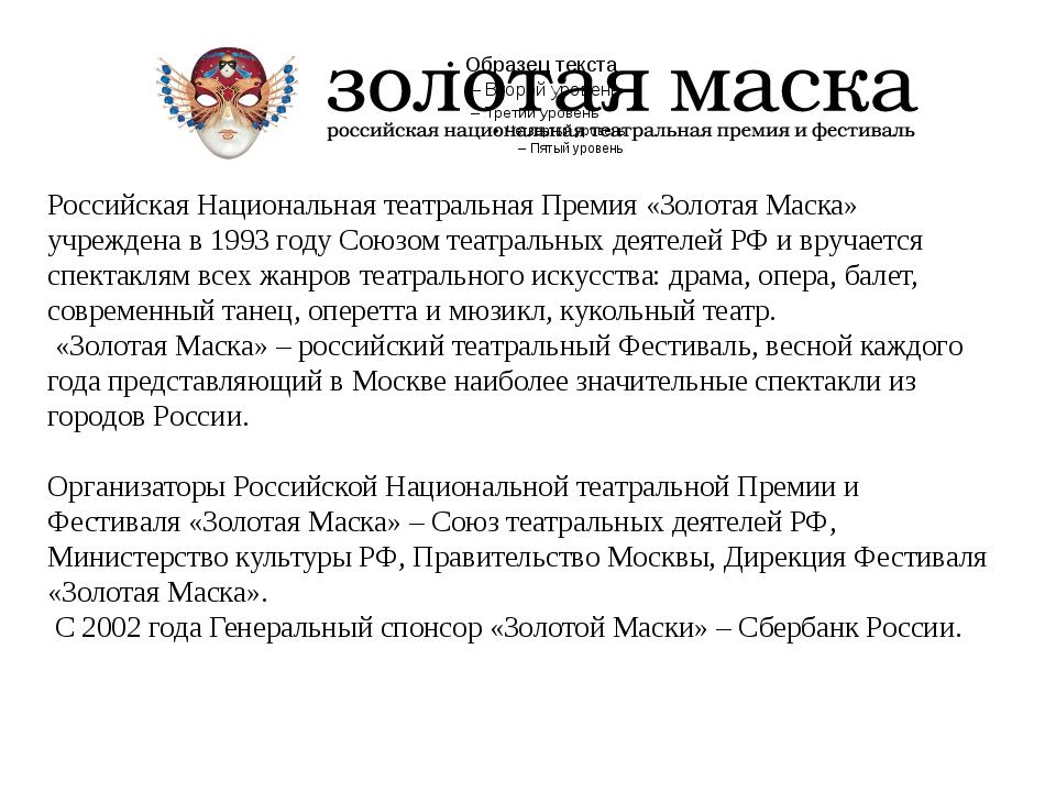 Российская Национальная театральная Премия «Золотая Маска» учреждена в 1993...