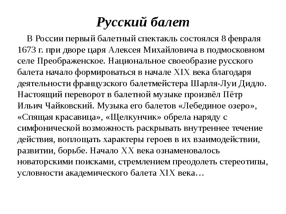 Русский балет В России первый балетный спектакль состоялся 8 февраля 1673 г....