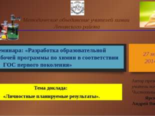 Методическое объединение учителей химии Ленинского района Тема доклада: «Личн