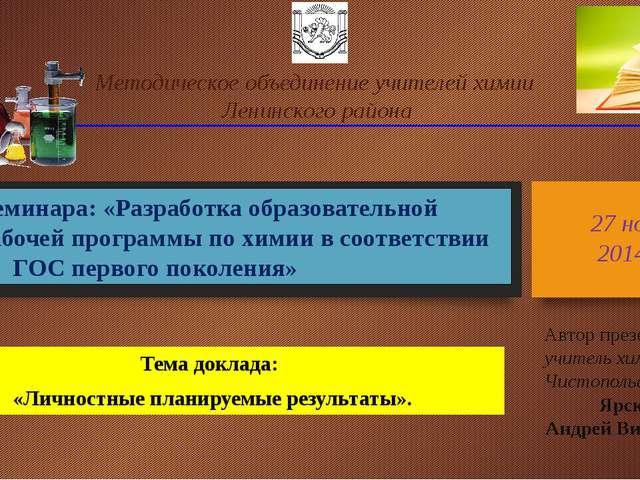 Методическое объединение учителей химии Ленинского района Тема доклада: «Личн...