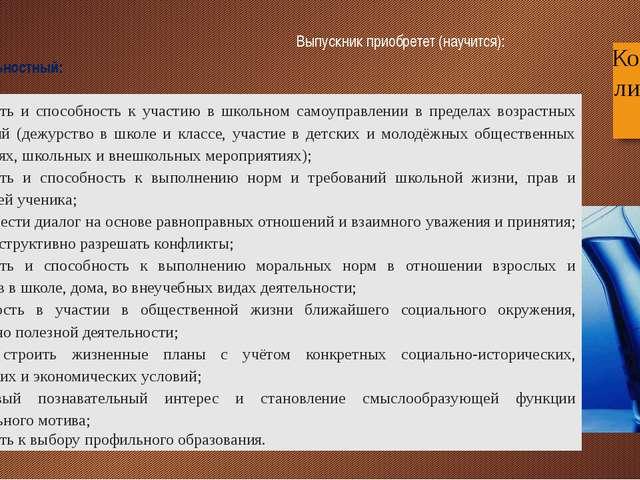 Компоненты личностных УУД: Выпускник приобретет (научится): Деятельностный: •...