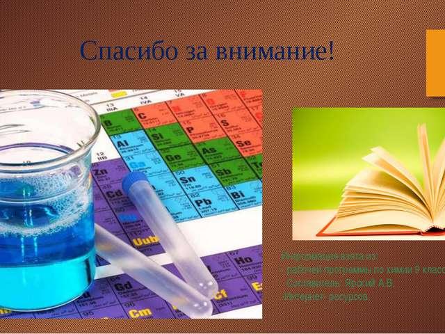 Спасибо за внимание! Информация взята из: - рабочей программы по химии 9 клас...