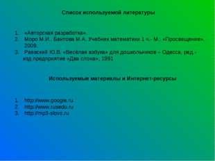 Список используемой литературы «Авторская разработка». Моро М.И., Бантова М.А