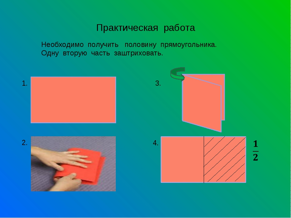 Практическая работа Необходимо получить половину прямоугольника. Одну вторую...