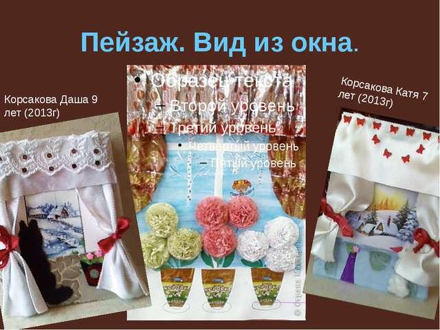 Пейзаж. Вид из окна. Корсакова Даша 9 лет (2013г) Корсакова Катя 7 лет (2013г)