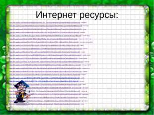 Интернет ресурсы: https://lh4.ggpht.com/UqBaXQ2Kp1aDj4QKfGQYDkex_NO_TcDy6TqF3