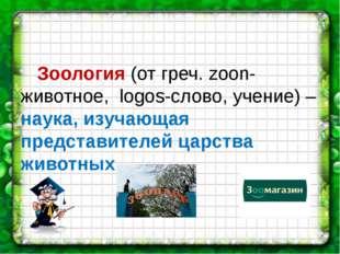 Зоология (от греч. zoon-животное, logos-слово, учение) – наука, изучающая пр