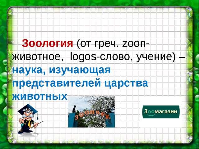Зоология (от греч. zoon-животное, logos-слово, учение) – наука, изучающая пр...