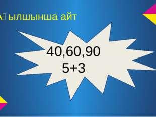 4.Ағылшынша айт 40,60,90 5+3