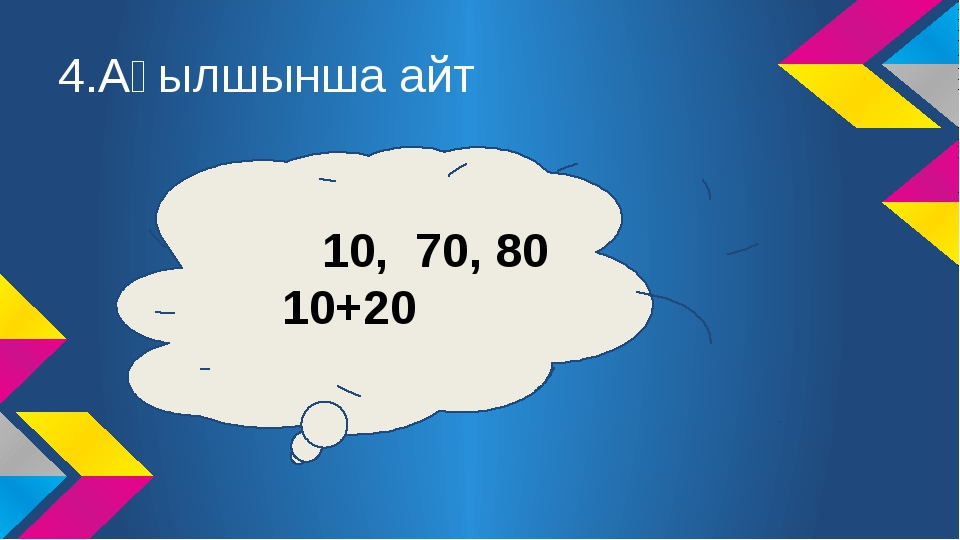 4.Ағылшынша айт 10, 70, 80 10+20