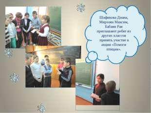 Шафикова Диана, Мирзоян Максим, Бабаян Рая приглашают ребят из других классов