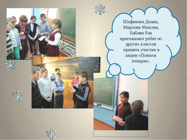 Шафикова Диана, Мирзоян Максим, Бабаян Рая приглашают ребят из других классов...