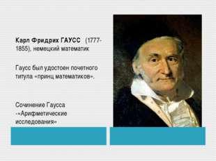 Карл Фридрих ГАУСС  (1777-1855), немецкий математик Гаусс был удостоен поче