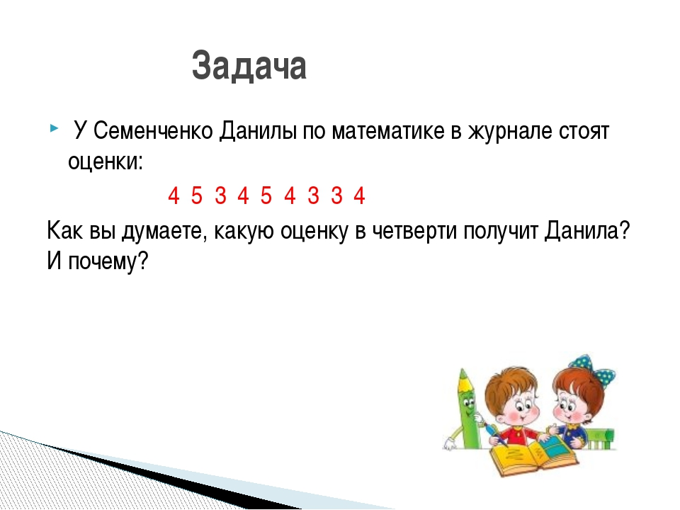 У Семенченко Данилы по математике в журнале стоят оценки: 4 5 3 4 5 4 3 3 4...