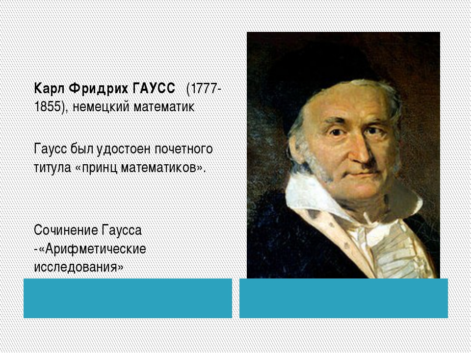 carl friedrich gauss biography essay Carl friedrich gauss was born in braunshweigh, germany, now lower saxon germany, where his parents lived and they were considered a.
