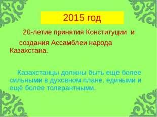 2015 год 20-летие принятия Конституции и создания Ассамблеи народа Казахстан