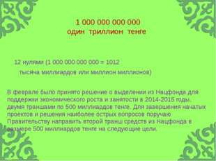 1000000000000 один триллион тенге 12 нулями (1000000000000 = 1012 т