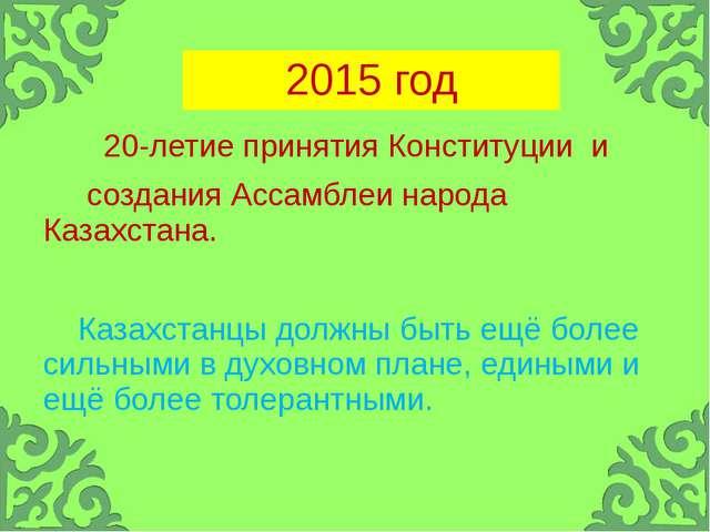 2015 год 20-летие принятия Конституции и создания Ассамблеи народа Казахстан...